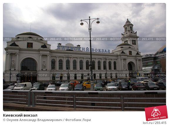 Киевский вокзал, фото № 293415, снято 20 мая 2008 г. (c) Окунев Александр Владимирович / Фотобанк Лори