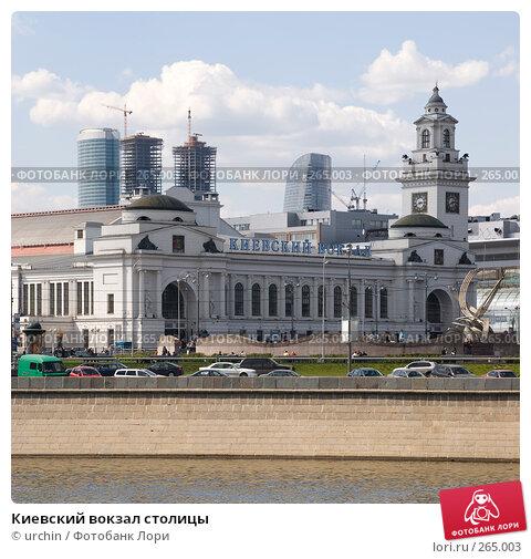 Киевский вокзал столицы, фото № 265003, снято 26 апреля 2008 г. (c) urchin / Фотобанк Лори