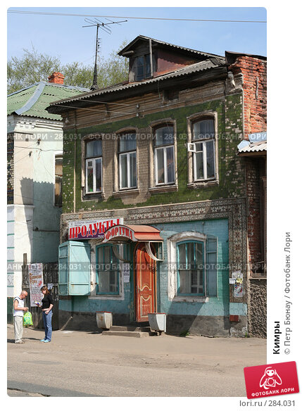 Купить «Кимры», фото № 284031, снято 1 мая 2008 г. (c) Петр Бюнау / Фотобанк Лори
