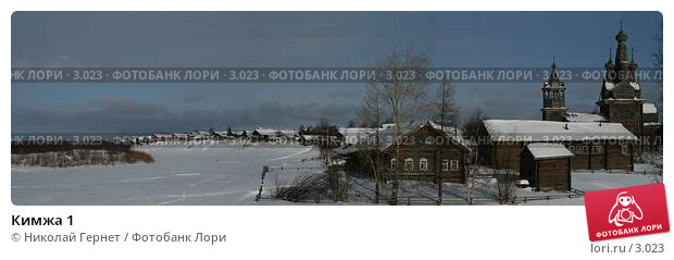 Кимжа 1, фото № 3023, снято 28 марта 2006 г. (c) Николай Гернет / Фотобанк Лори