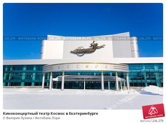Киноконцертный театр Космос в Екатеринбурге, фото № 236279, снято 22 февраля 2008 г. (c) Валерия Потапова / Фотобанк Лори