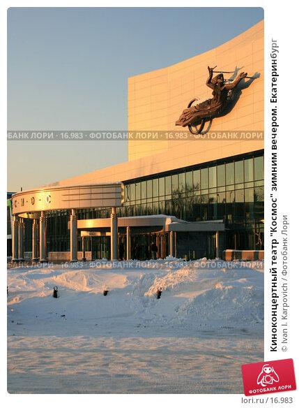 """Киноконцертный театр """"Космос"""" зимним вечером. Екатеринбург, эксклюзивное фото № 16983, снято 3 февраля 2007 г. (c) Ivan I. Karpovich / Фотобанк Лори"""