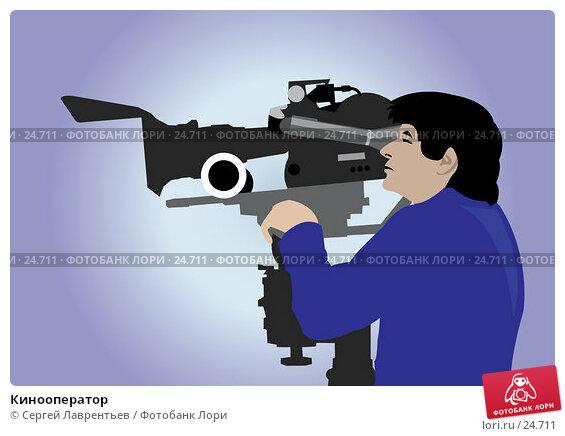 Купить «Кинооператор», иллюстрация № 24711 (c) Сергей Лаврентьев / Фотобанк Лори