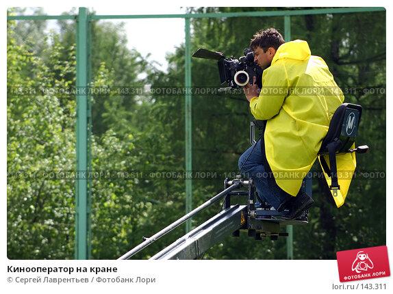 Купить «Кинооператор на кране», фото № 143311, снято 26 мая 2004 г. (c) Сергей Лаврентьев / Фотобанк Лори