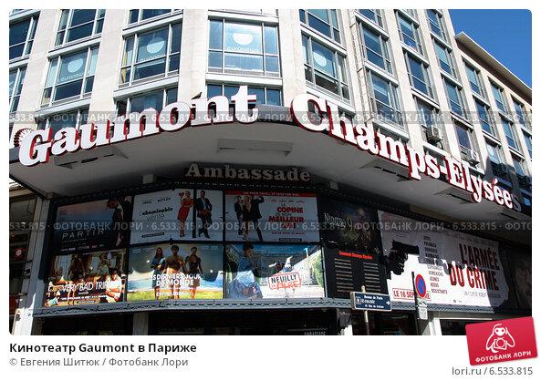 Кинотеатр Gaumont в Париже (2009 год). Редакционное фото, фотограф Евгения Шитюк / Фотобанк Лори