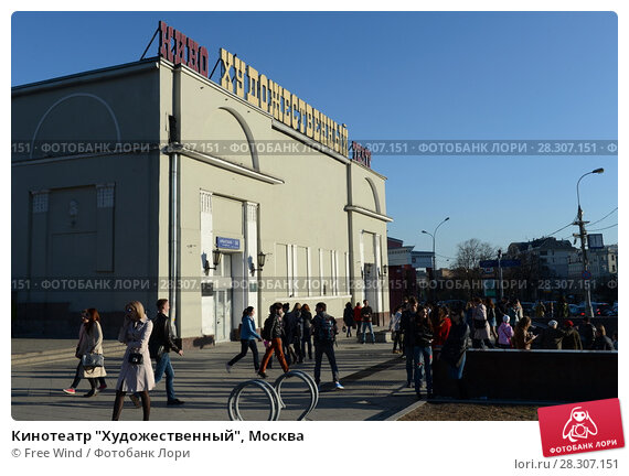 """Купить «Кинотеатр """"Художественный"""", Москва», фото № 28307151, снято 17 апреля 2016 г. (c) Free Wind / Фотобанк Лори"""