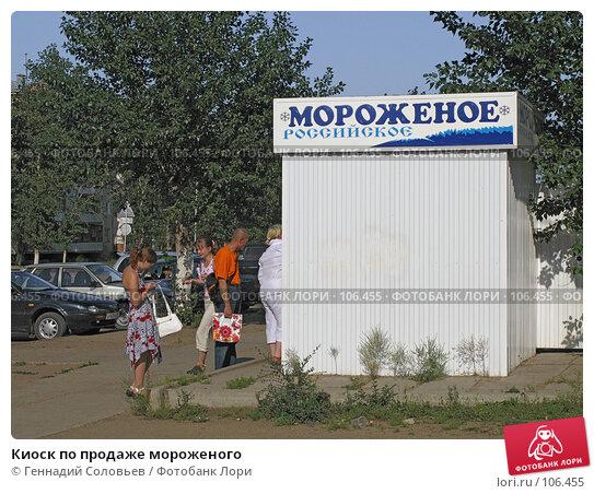 Киоск по продаже мороженого, фото № 106455, снято 30 июля 2007 г. (c) Геннадий Соловьев / Фотобанк Лори