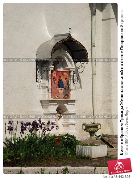 Купить «Киот с образом Троицы Живоначальной на стене Покровской церкви в Братцево, Москва», эксклюзивное фото № 5442595, снято 23 мая 2010 г. (c) lana1501 / Фотобанк Лори
