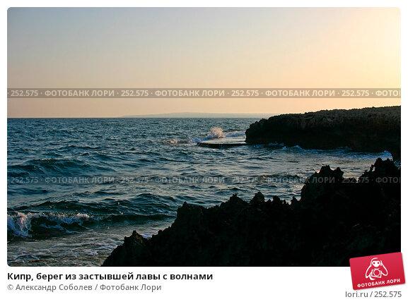 Кипр, берег из застывшей лавы с волнами, фото № 252575, снято 14 августа 2006 г. (c) Александр Соболев / Фотобанк Лори