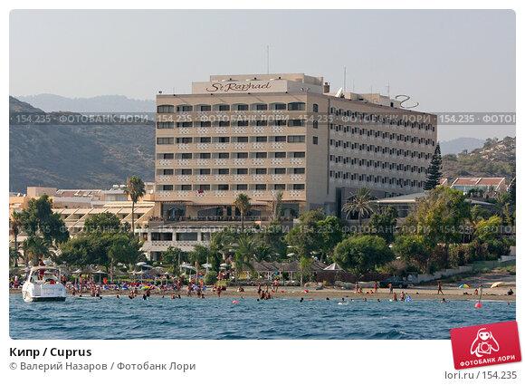 Купить «Кипр / Cuprus», фото № 154235, снято 11 августа 2007 г. (c) Валерий Назаров / Фотобанк Лори