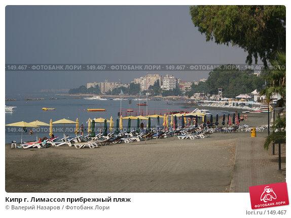 Купить «Кипр г. Лимассол прибрежный пляж», фото № 149467, снято 3 августа 2007 г. (c) Валерий Назаров / Фотобанк Лори