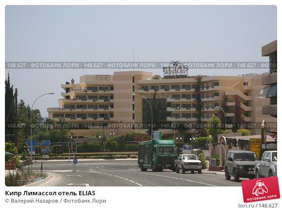 Кипр Лимассол отель ELIAS, фото № 148627, снято 2 августа 2007 г. (c) Валерий Торопов / Фотобанк Лори
