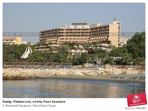 Кипр, Лимассол, отель Four Seasons, фото № 146883, снято 22 августа 2007 г. (c) Валерий Назаров / Фотобанк Лори