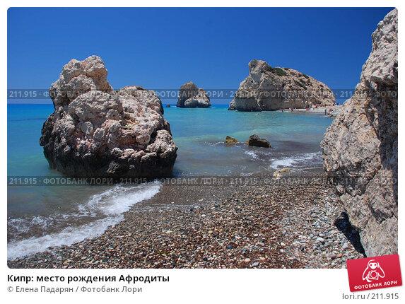 Кипр: место рождения Афродиты, фото № 211915, снято 8 июля 2007 г. (c) Елена Падарян / Фотобанк Лори