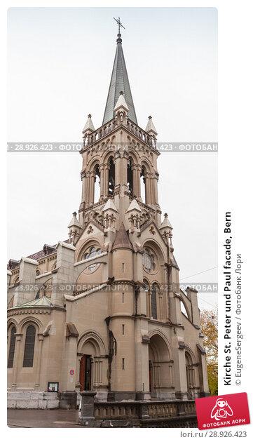 Купить «Kirche St. Peter und Paul facade, Bern», фото № 28926423, снято 7 мая 2017 г. (c) EugeneSergeev / Фотобанк Лори