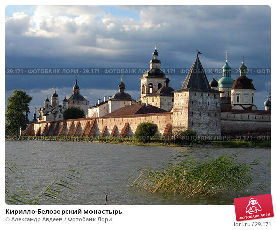 Кирилло-Белозерский монастырь, фото № 29171, снято 24 июля 2006 г. (c) Александр Авдеев / Фотобанк Лори