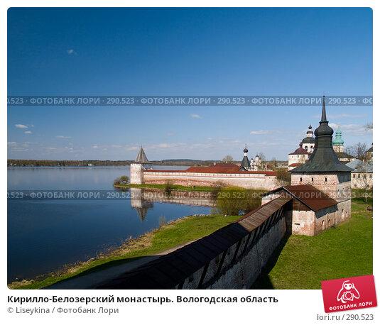 Купить «Кирилло-Белозерский монастырь. Вологодская область», фото № 290523, снято 10 мая 2008 г. (c) Liseykina / Фотобанк Лори