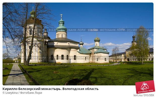 Кирилло-Белозерский монастырь. Вологодская область, фото № 313559, снято 26 сентября 2017 г. (c) Liseykina / Фотобанк Лори