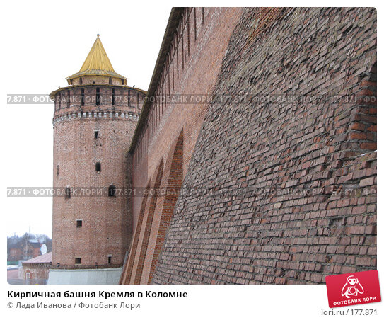 Кирпичная башня Кремля в Коломне, фото № 177871, снято 16 января 2008 г. (c) Лада Иванова / Фотобанк Лори