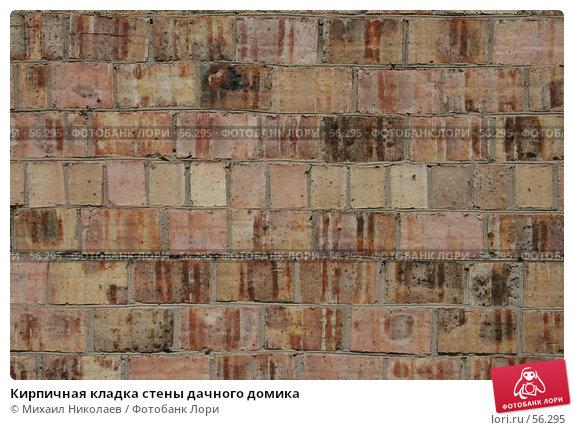 Купить «Кирпичная кладка стены дачного домика», фото № 56295, снято 26 июня 2007 г. (c) Михаил Николаев / Фотобанк Лори