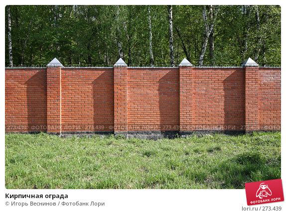Купить «Кирпичная ограда», фото № 273439, снято 4 мая 2008 г. (c) Игорь Веснинов / Фотобанк Лори