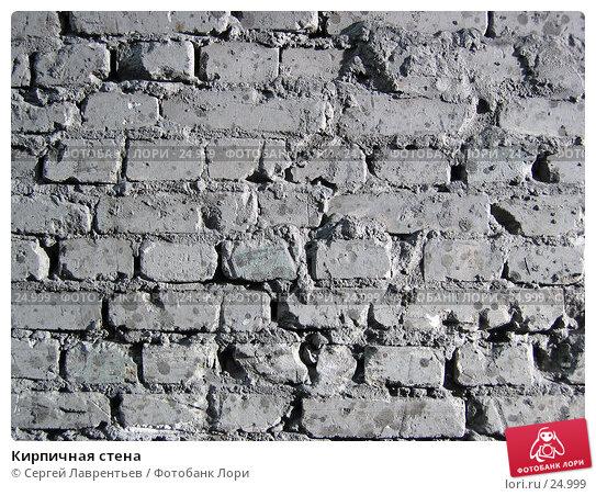 Кирпичная стена, фото № 24999, снято 25 апреля 2017 г. (c) Сергей Лаврентьев / Фотобанк Лори