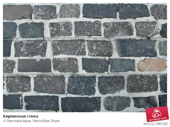 Кирпичная стена, фото № 180163, снято 1 сентября 2007 г. (c) Светлана Архи / Фотобанк Лори