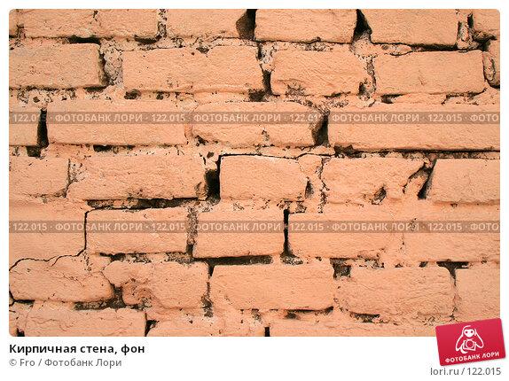 Кирпичная стена, фон, фото № 122015, снято 24 марта 2007 г. (c) Fro / Фотобанк Лори
