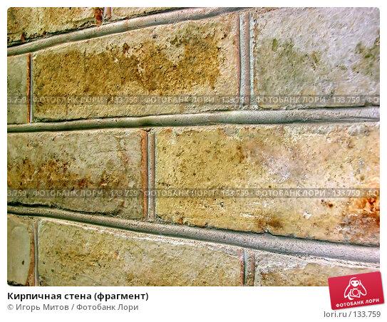Кирпичная стена (фрагмент), фото № 133759, снято 18 ноября 2007 г. (c) Игорь Митов / Фотобанк Лори