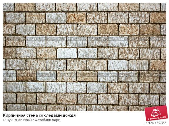 Кирпичная стена со следами дождя, фото № 59355, снято 5 июля 2007 г. (c) Лукьянов Иван / Фотобанк Лори