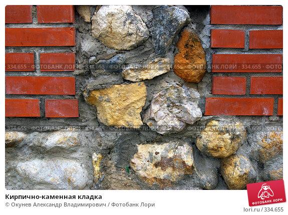 Купить «Кирпично-каменная кладка», фото № 334655, снято 22 июня 2008 г. (c) Окунев Александр Владимирович / Фотобанк Лори