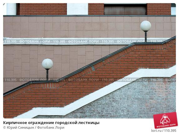 Кирпичное ограждение городской лестницы, фото № 110395, снято 26 сентября 2007 г. (c) Юрий Синицын / Фотобанк Лори