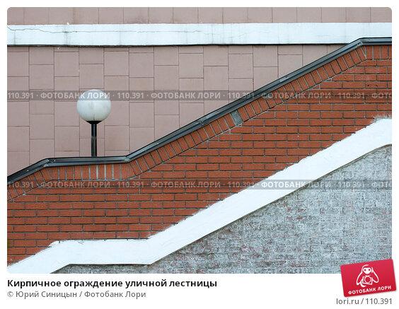 Кирпичное ограждение уличной лестницы, фото № 110391, снято 26 сентября 2007 г. (c) Юрий Синицын / Фотобанк Лори