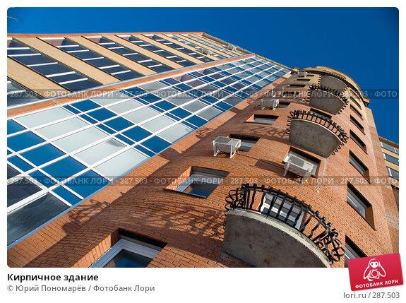 Купить «Кирпичное здание», фото № 287503, снято 8 января 2008 г. (c) Юрий Пономарёв / Фотобанк Лори