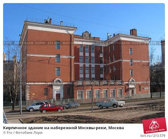 Кирпичное здание на набережной Москвы-реки, Москва, фото № 213579, снято 3 апреля 2004 г. (c) Fro / Фотобанк Лори
