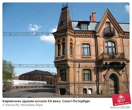 Кирпичное здание начала XX века. Санкт-Петербург., фото № 276339, снято 2 мая 2008 г. (c) Заноза-Ру / Фотобанк Лори