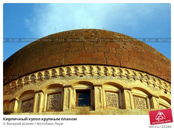 Кирпичный купол крупным планом, фото № 23243, снято 17 ноября 2006 г. (c) Валерий Шанин / Фотобанк Лори