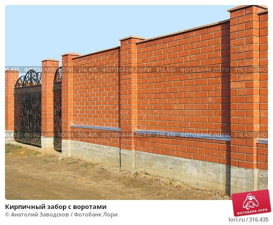 Кирпичный забор с воротами, фото № 316435, снято 22 октября 2005 г. (c) Анатолий Заводсков / Фотобанк Лори