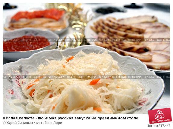 Кислая капуста - любимая русская закуска на праздничном столе, фото № 17447, снято 31 декабря 2006 г. (c) Юрий Синицын / Фотобанк Лори