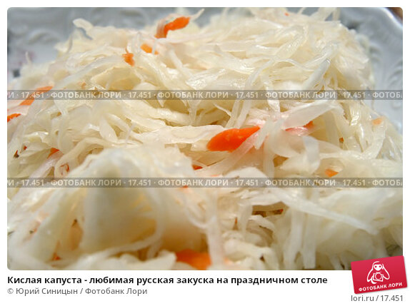 Кислая капуста - любимая русская закуска на праздничном столе, фото № 17451, снято 31 декабря 2006 г. (c) Юрий Синицын / Фотобанк Лори