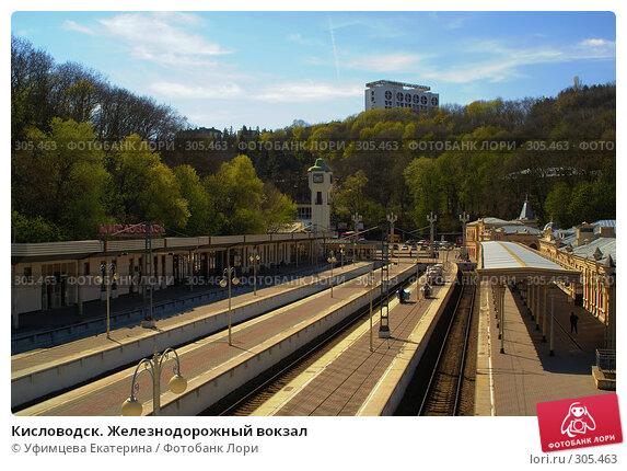 Кисловодск. Железнодорожный вокзал, фото № 305463, снято 24 апреля 2017 г. (c) Уфимцева Екатерина / Фотобанк Лори