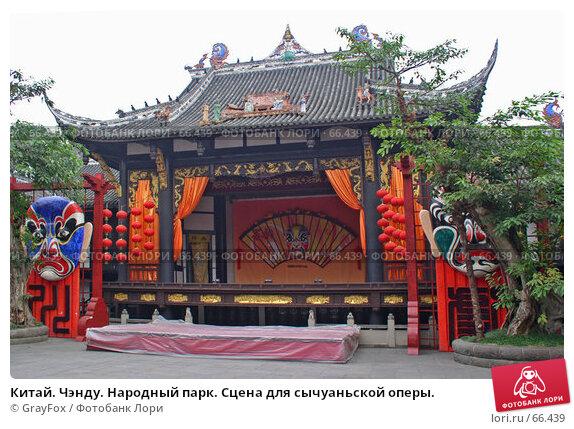 Китай. Чэнду. Народный парк. Сцена для сычуаньской оперы., фото № 66439, снято 13 октября 2004 г. (c) GrayFox / Фотобанк Лори