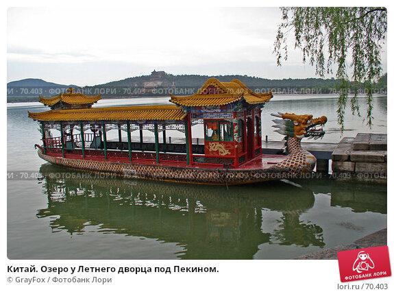 Китай. Озеро у Летнего дворца под Пекином., фото № 70403, снято 16 мая 2004 г. (c) GrayFox / Фотобанк Лори