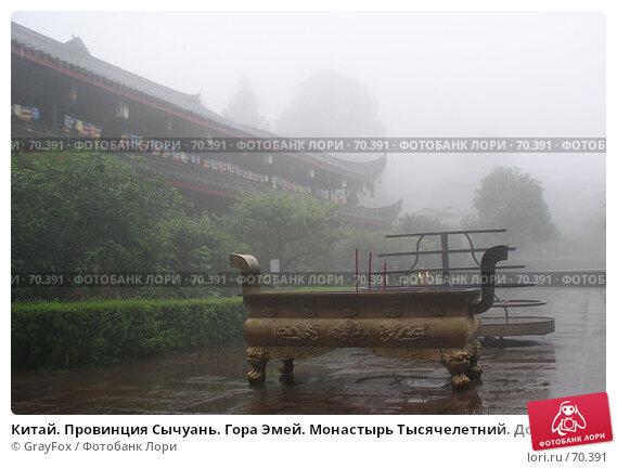 Китай. Провинция Сычуань. Гора Эмей. Монастырь Тысячелетний. Дождливое утро., фото № 70391, снято 14 апреля 2004 г. (c) GrayFox / Фотобанк Лори