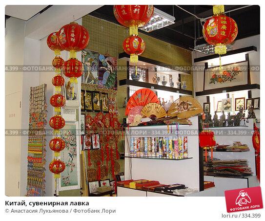 Китай, сувенирная лавка, фото № 334399, снято 22 ноября 2007 г. (c) Анастасия Лукьянова / Фотобанк Лори