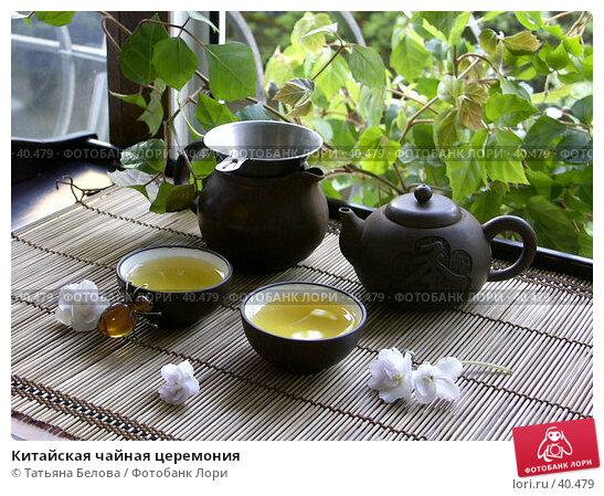 Китайская чайная церемония, фото № 40479, снято 17 мая 2005 г. (c) Татьяна Белова / Фотобанк Лори