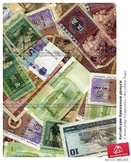 Купить «Китайские бумажные деньги», фото № 885455, снято 21 марта 2019 г. (c) Александр Солдатенко / Фотобанк Лори