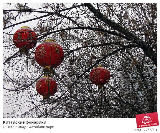 Китайские фонарики, фото № 237711, снято 21 апреля 2005 г. (c) Петр Бюнау / Фотобанк Лори