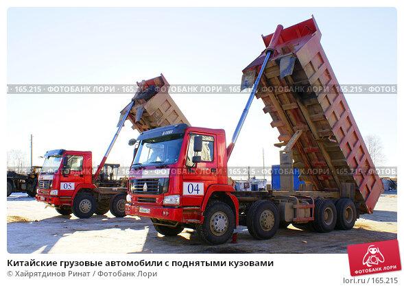 Китайские грузовые автомобили с поднятыми кузовами, фото № 165215, снято 28 декабря 2007 г. (c) Хайрятдинов Ринат / Фотобанк Лори