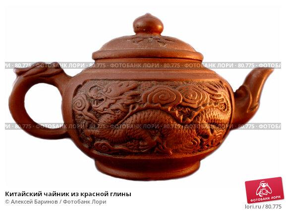 Китайский чайник из красной глины, фото № 80775, снято 23 июля 2007 г. (c) Алексей Баринов / Фотобанк Лори